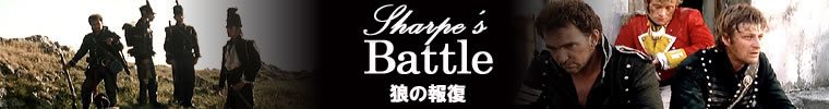 『狼の報復』Sharpe's Battle