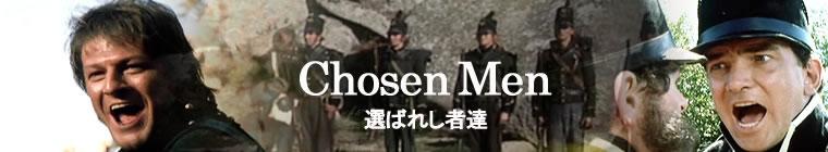 『選ばれし者達』ChosenMen