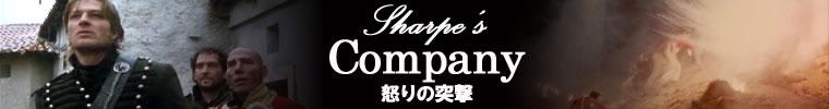 『怒りの突撃』Sharpe's Company