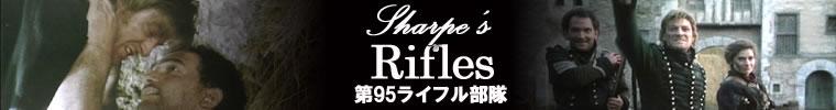 『第95ライフル部隊』Sharpe's Rifles
